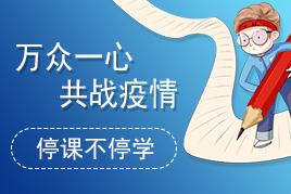 �f(wan)�(zhong)一(yi)心,共��(zhan)疫(yi)情,初������(shi)�n程(cheng)5折�